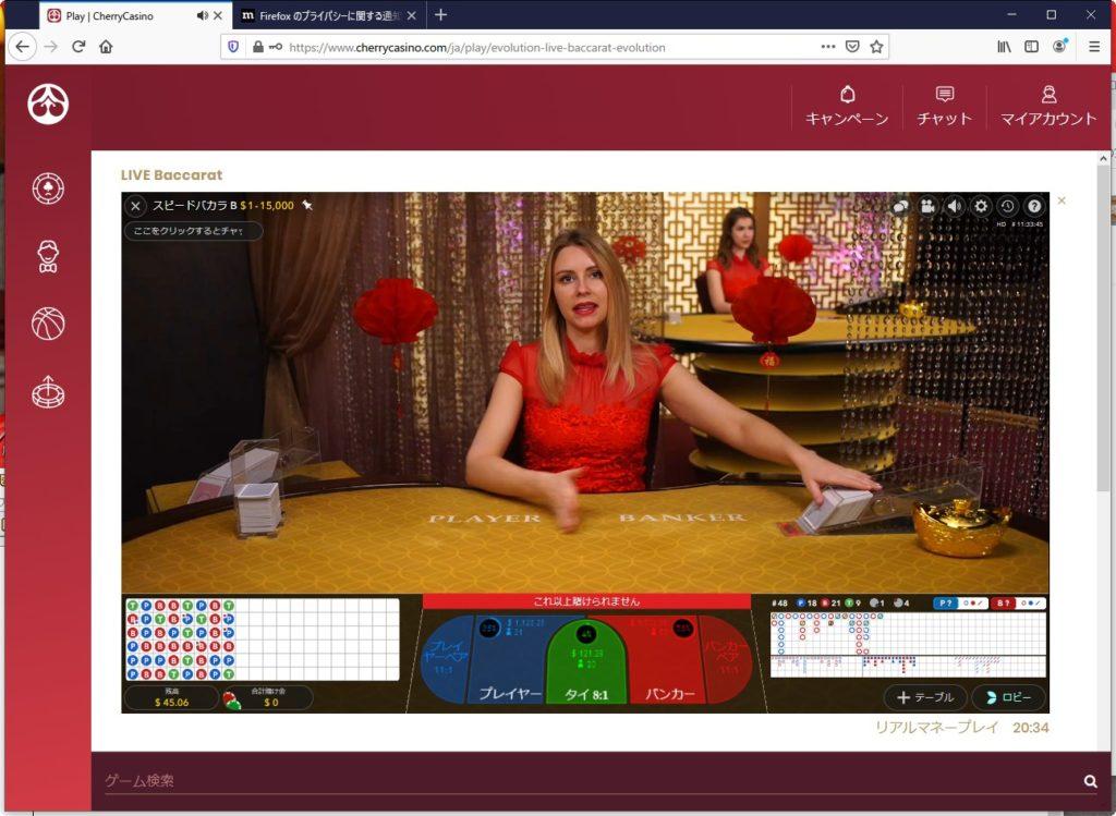 オンラインカジノでバカラを遊んでいる画像。リアルマネーをベットして遊んでいます。