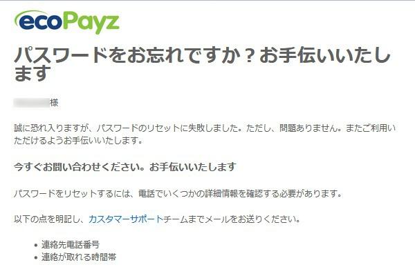 ecoPayzでセキュリティの質問を忘れた時に受信するメールの内容を表示した画像。