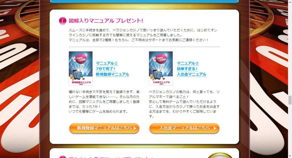 ベラジョンカジノのサイト限定入会キャンペーンページのスクリーンショット画像。新規登録・入出金マニュアルを受け取ることができます。