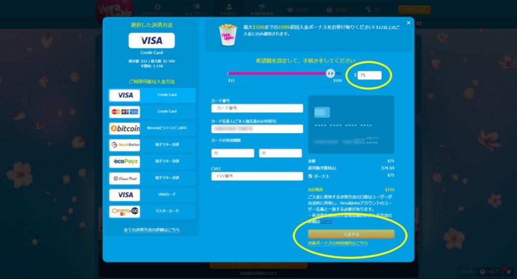ベラジョンカジノに入金する方法を選択する画面。入金方法を決めるとクレジットカード番号や仮想通貨口座番号などを入力します。
