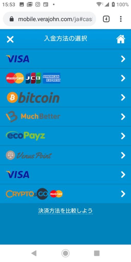ベラジョンカジノに入金する方法を選ぶ画面。VISAやbitcoin、ecoPayzなどクレジットカード、仮想通貨、電子マネーに対応している。