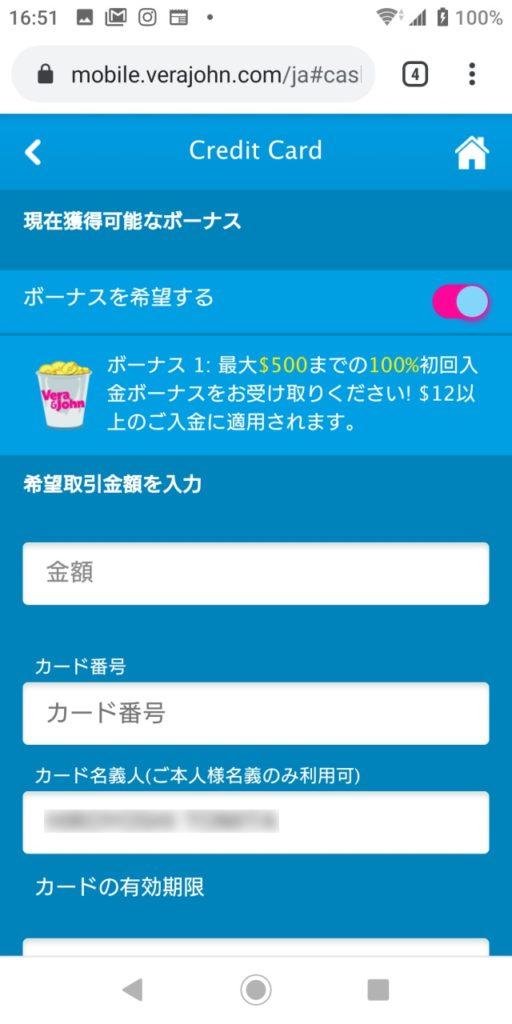 ベラジョンカジノに入金する金額やカード情報を入力する画面。