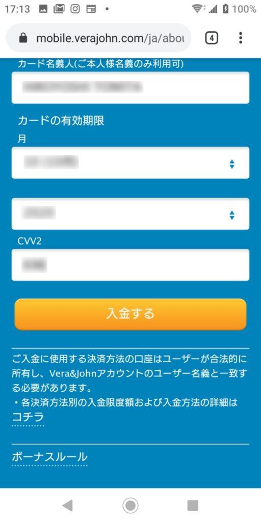 スマホで入金額、カード情報を入力した画面。入金の額やカード情報に間違いがないことを確認し入金するボタンをタップする。