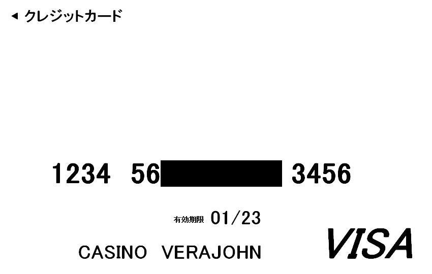 ベラジョンカジノに提出するクレジットカード画像。