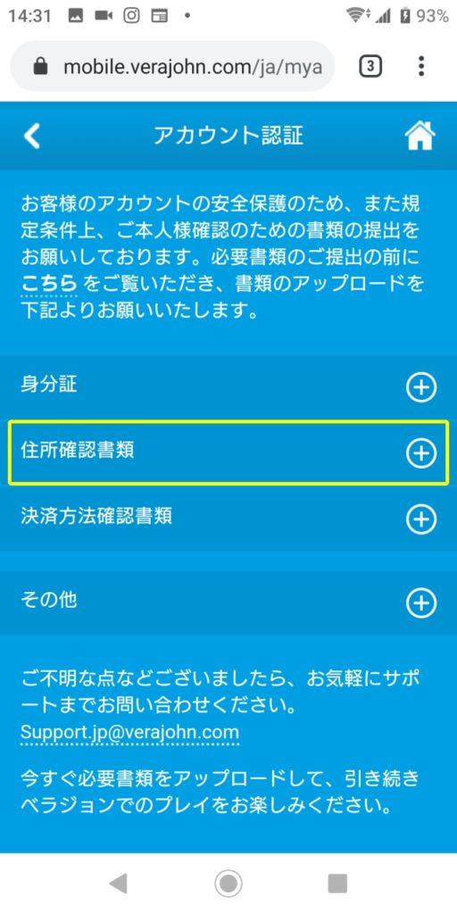 ベラジョンカジノのアカウント認証画面の画像。