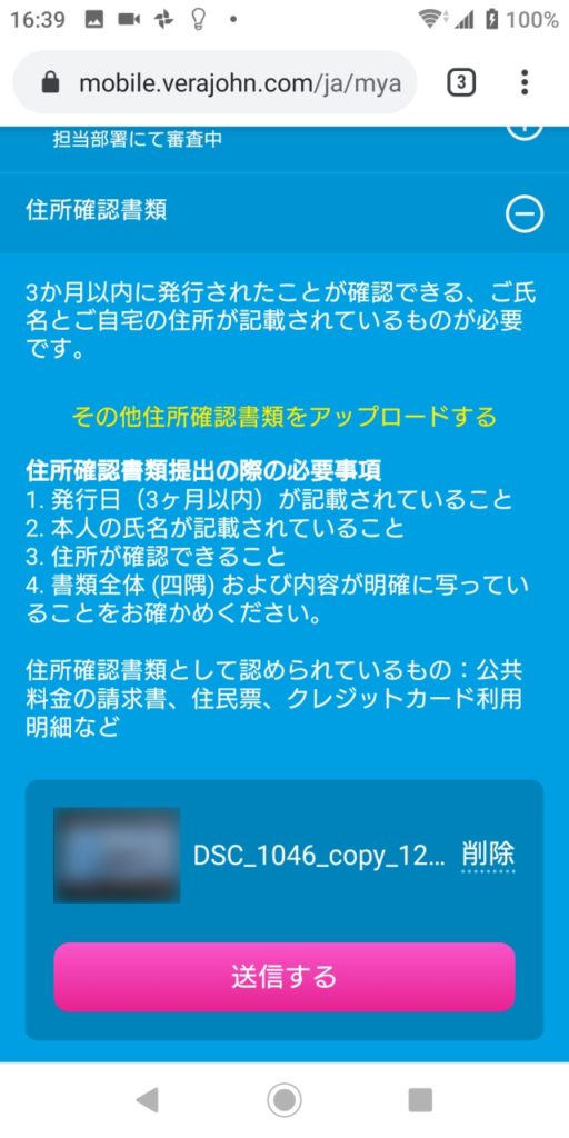 ベラジョンカジノに住所確認書類を送信する直前の画像。