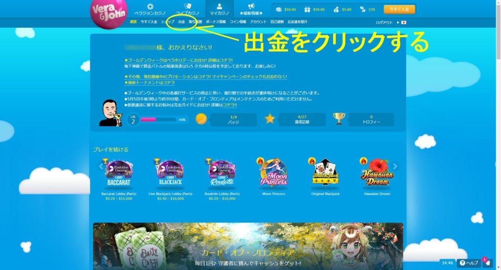 ベラジョンカジノのログインページの画像。