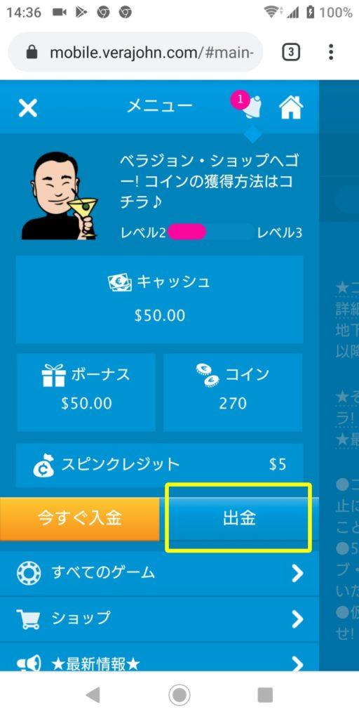 ベラジョンカジノのメニュー画面。