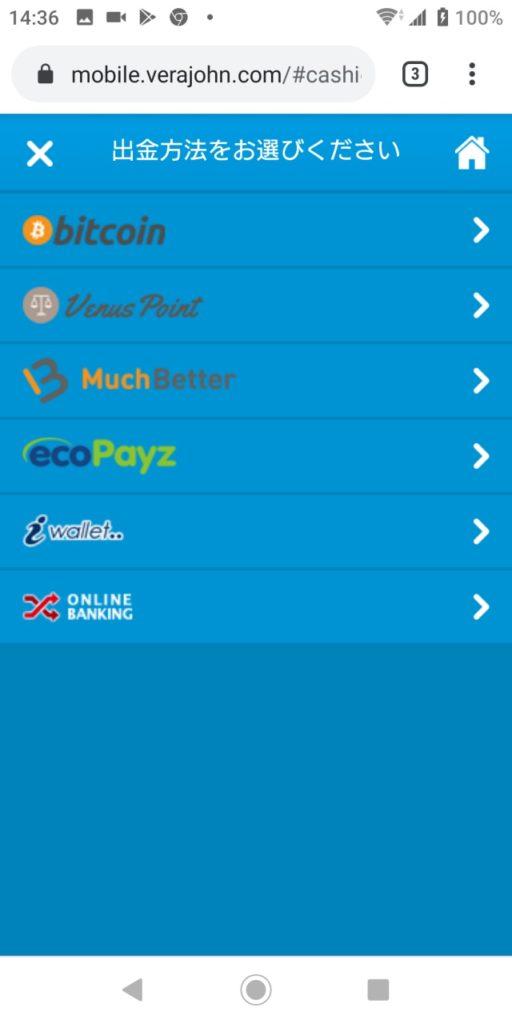 ベラジョンカジノの出金方法選択画面。