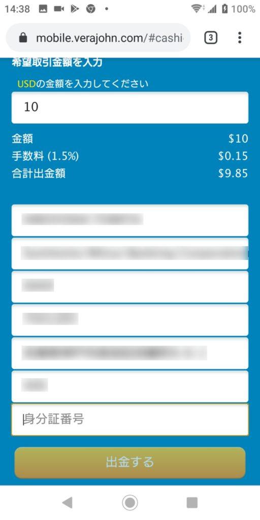ベラジョンカジノの出金方法で銀行を選んだ時の画面。