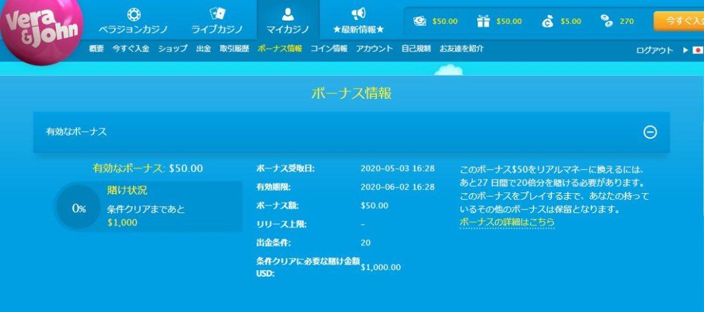 ベラジョンカジノのボーナス情報画面。ボーナスには有効期限があるのです。