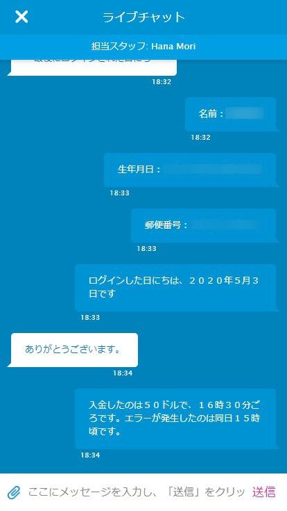この画像は、サポートから名前、生年月日、郵便番号を聞かれ返事をした会話内容です。