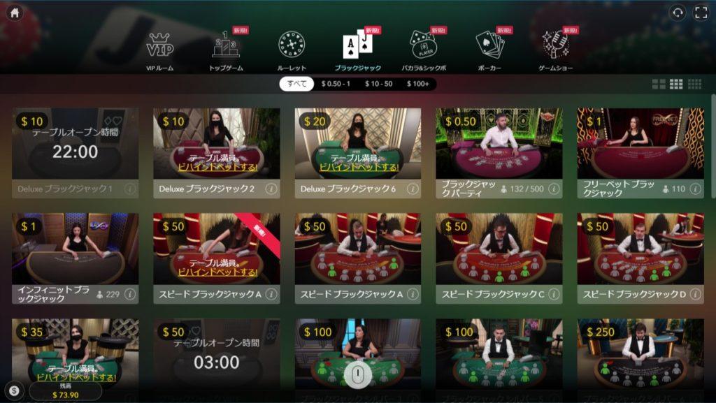 ベラジョンカジノのLive Blackjack Lobby(paris)のロビー画面。