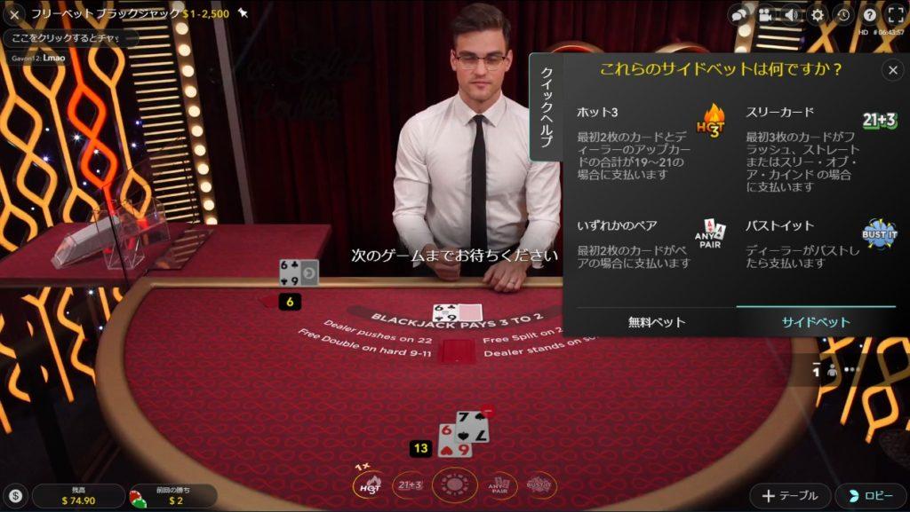 ベラジョンカジノのFree Bet Blackjackでクイックヘルプを開いた時の画像。サイドベットについて説明している。