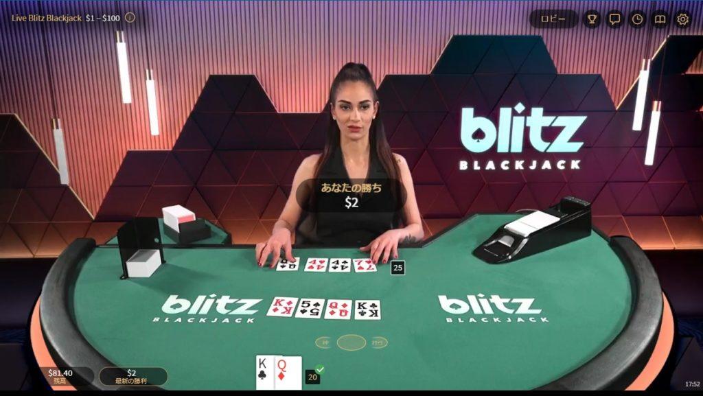 ベラジョンカジノのライブカジノ、Live Blitz Blackjackで勝負した時の画像。