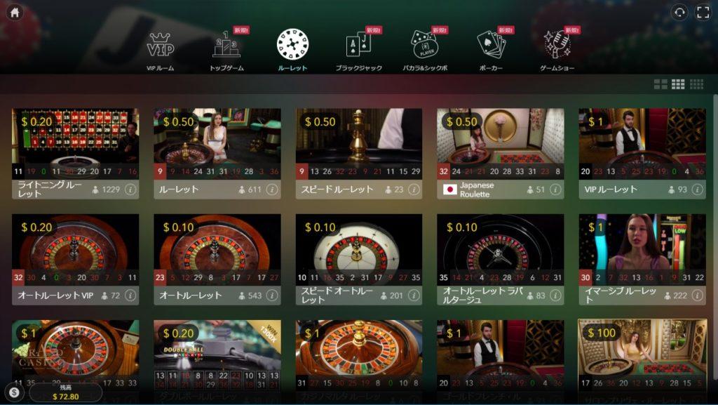 Roulette Lobby(Paris)のロビー画面。たくさんのルーレットが用意されている。