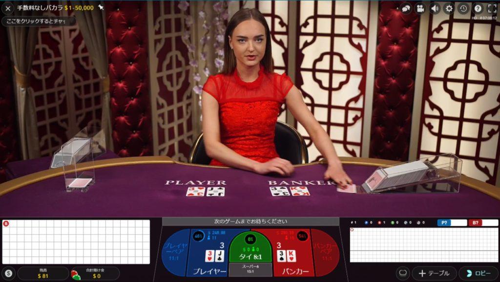 ベラジョンカジノの手数料なしライブバカラの様子。