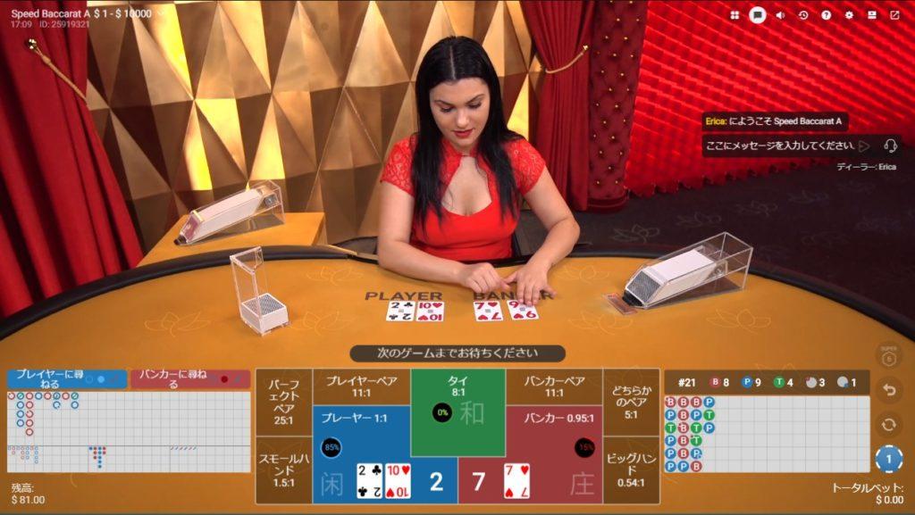 ベラジョンカジノのPragmatic Play Speed Baccaratの様子。