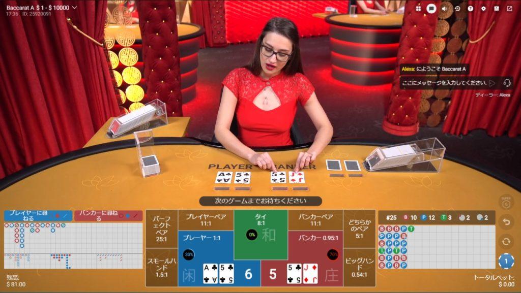 ベラジョンカジノのPragmatic Play Baccaratの様子。