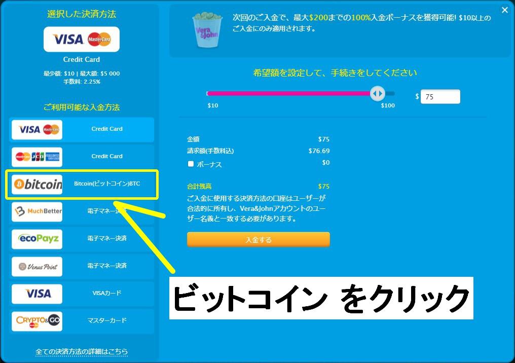 ベラジョンカジノの入金画面。