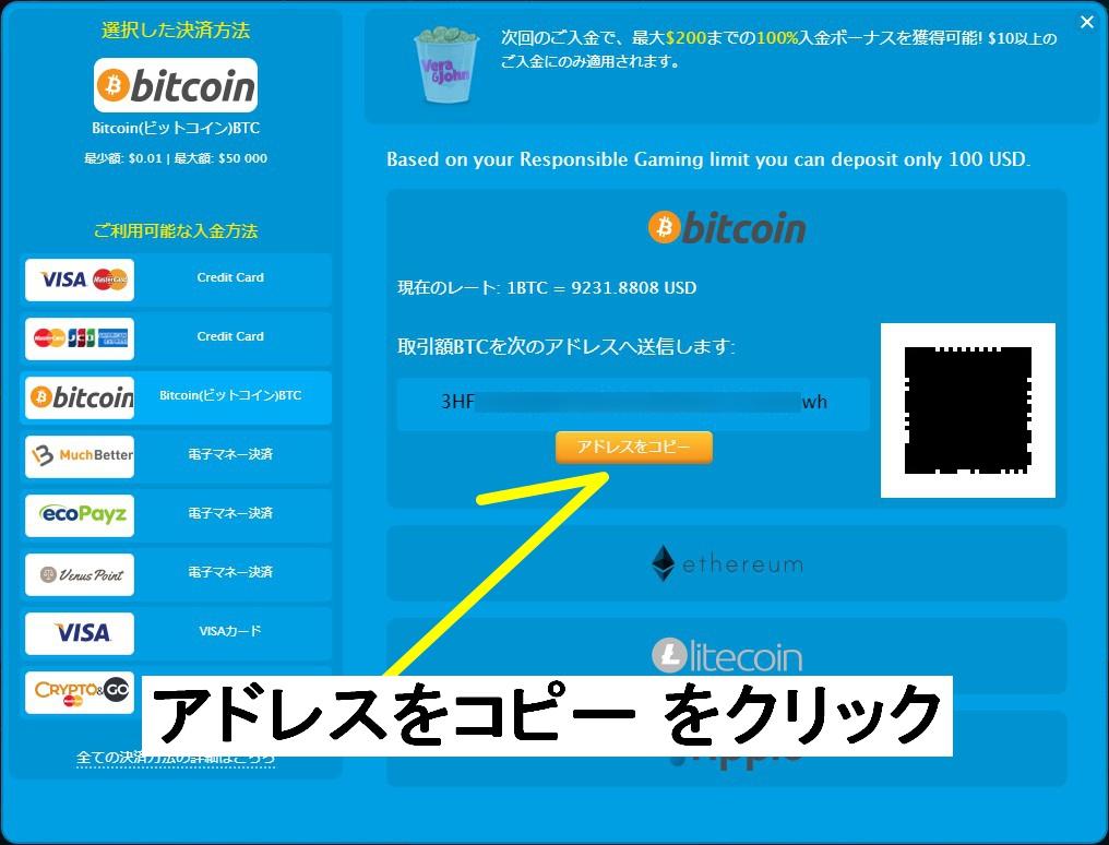 ベラジョンカジノに入金するためのビットコインアドレスが表示される。