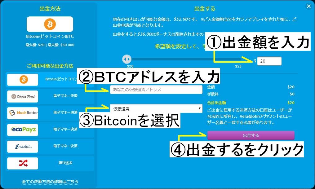 ベラジョンカジノからビットコインで出金する時の画面。