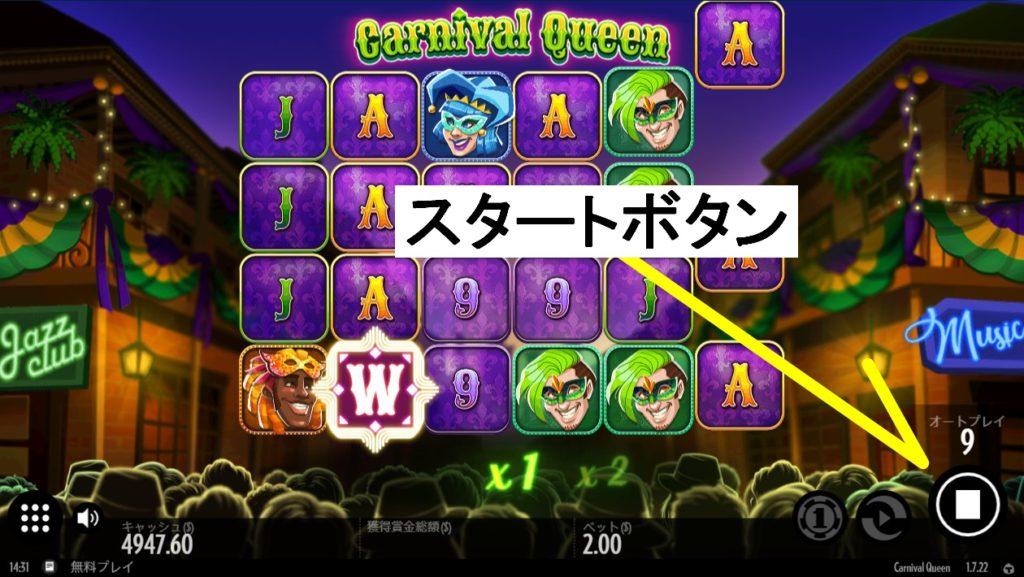 Carnival Queenのスタートボタンの場所を示す画像。