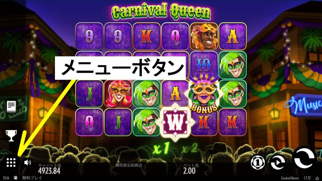 Carnival Queenのメニューを呼び出すボタンの場所を示す画像。