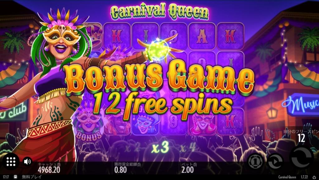 Carnival Queenでフリースピンを引いた時の画面。