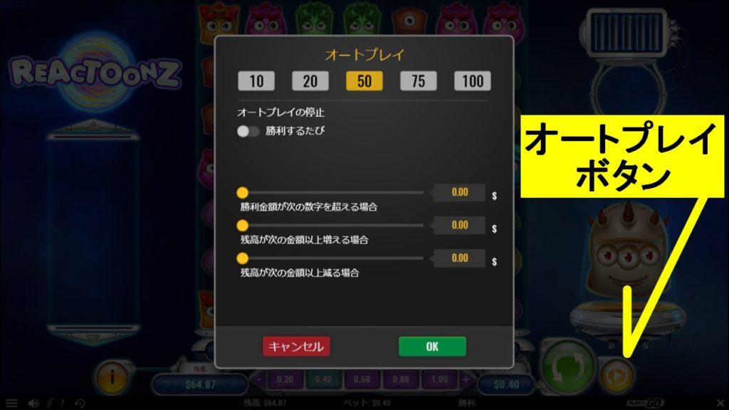 REACTOONZのオートプレイボタンを指し示す画像。