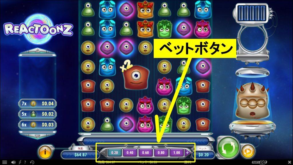REACTOONZのベットボタンを指し示す画像。