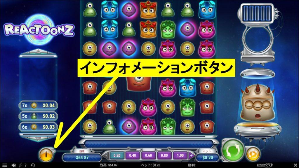 REACTOONZのインフォメーションボタンを指し示す画像。