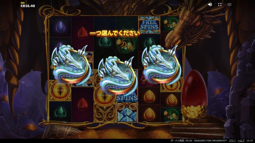 フリースピンを獲得した時、ドラゴンが3匹出現する。