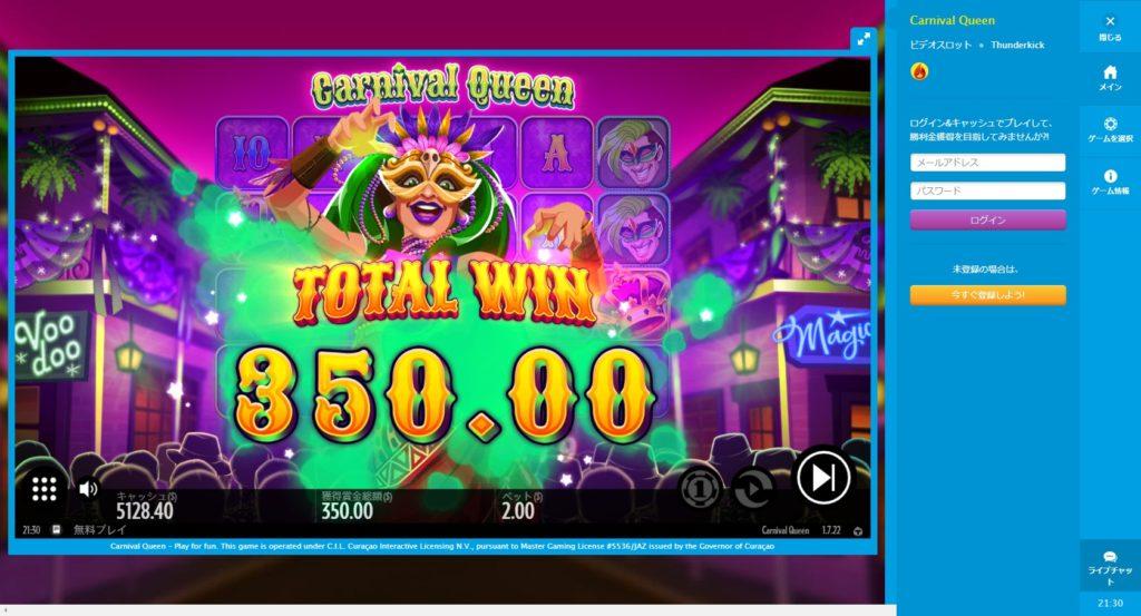 ベラジョンカジノでCarnival Queenを遊んでいる画像。