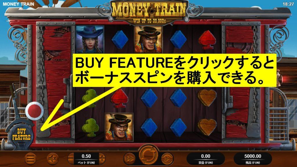 MONEY TRAINの遊び方説明画像。