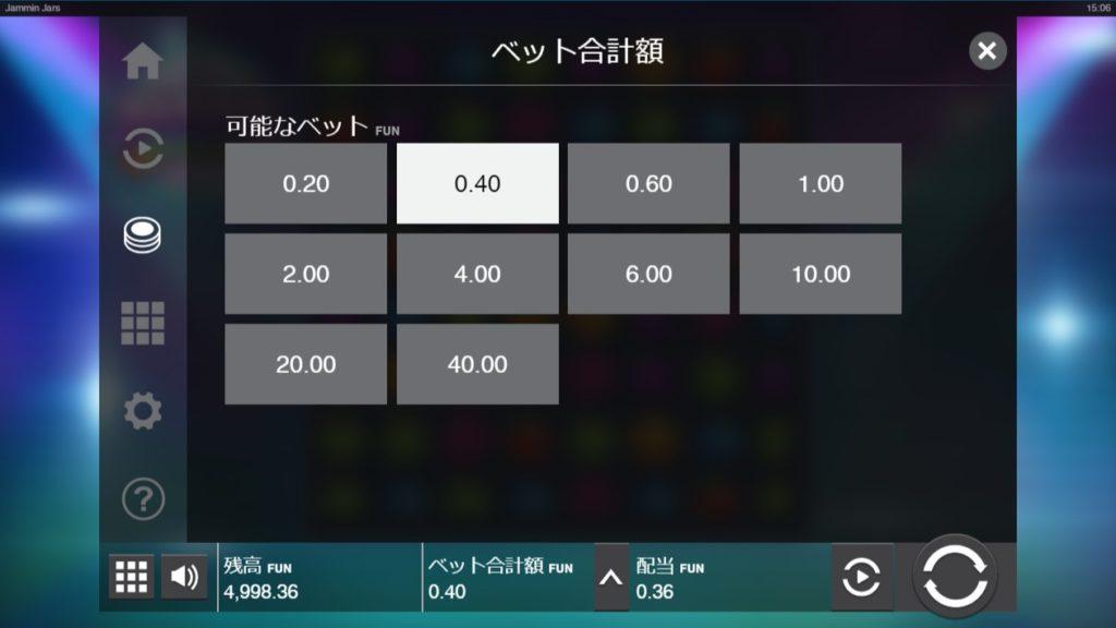 JAMMIN'JARSのベット額設定画面。
