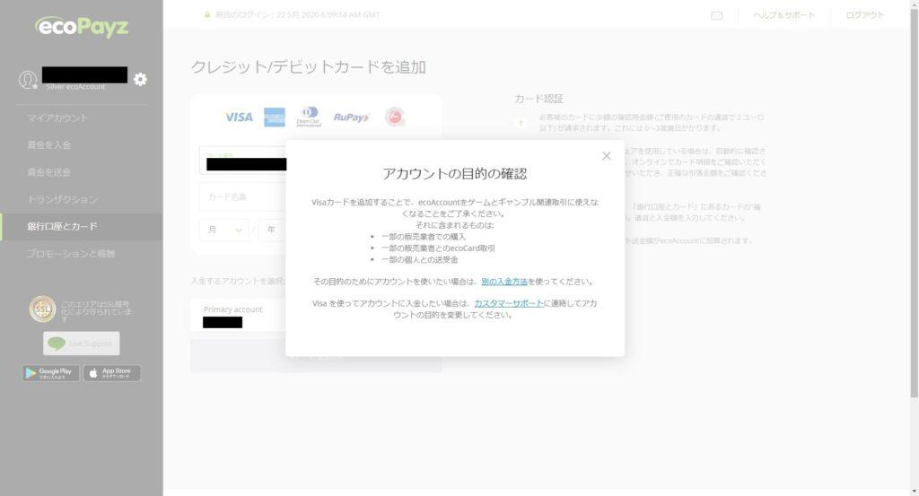ecoPayzのアカウント目的の確認画面。