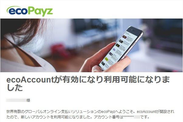ecoPayz口座開設の完了メール画像。