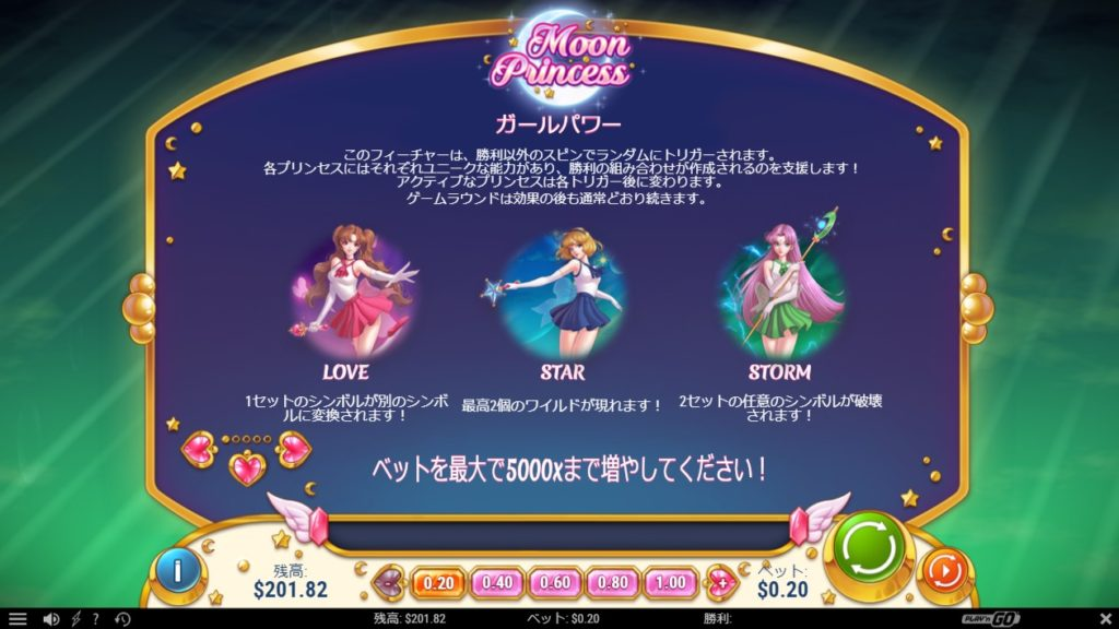 Moon Princessのインフォメーション画面。