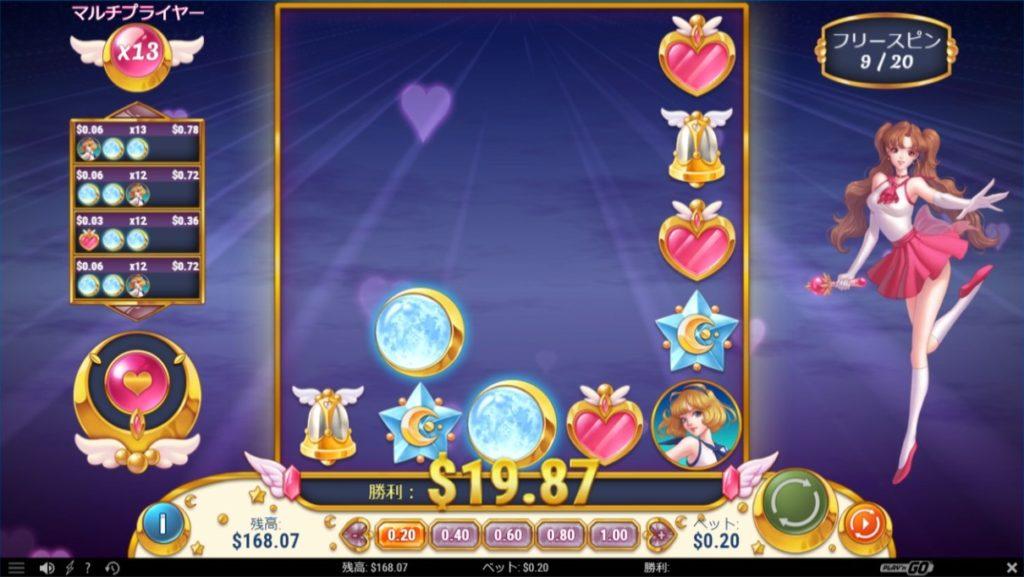 Moon Princessのフリースピンの回数がマックスに到達した時の画像。