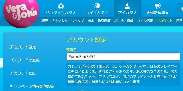 ベラジョンカジノのアカウント設定画面。