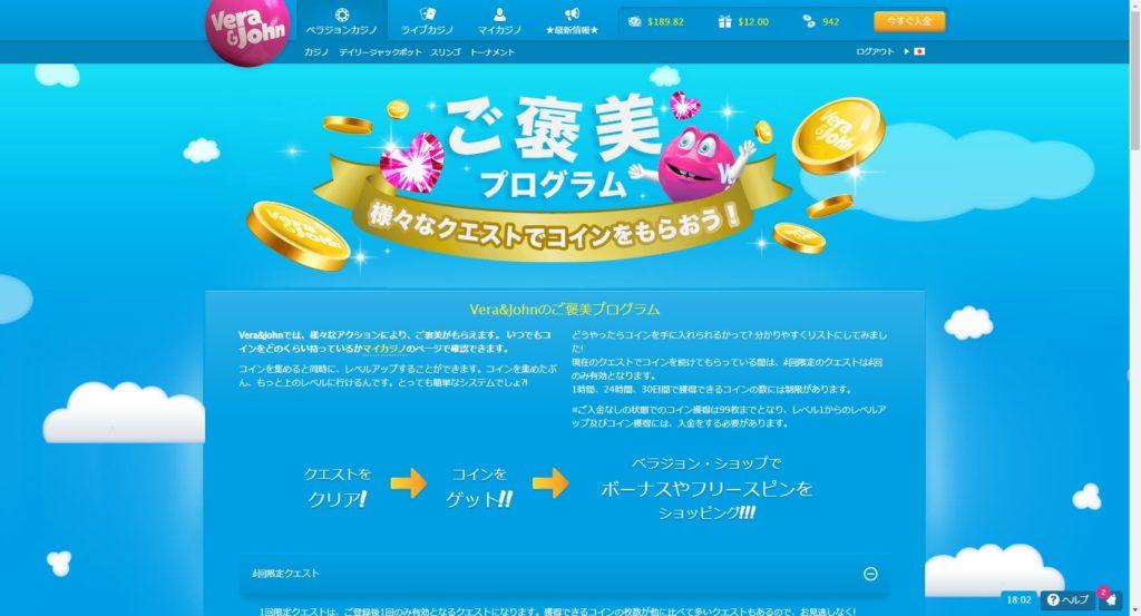 ベラジョンカジノご褒美プログラム画面。