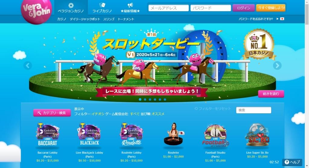 ベラジョンカジノ公式サイトのトップページ画像。