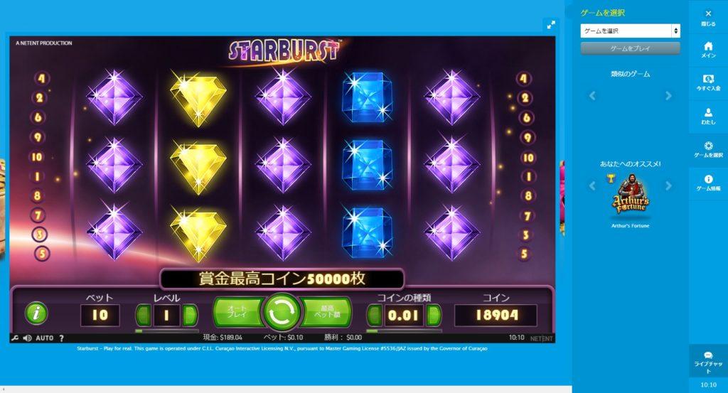 ベラジョンカジノでSTARBURSTを遊んでる様子をとらえた画像。