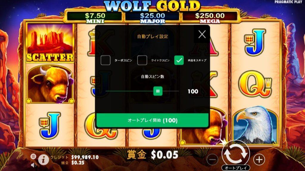WOLF GOLDのオートプレイ設定画面。
