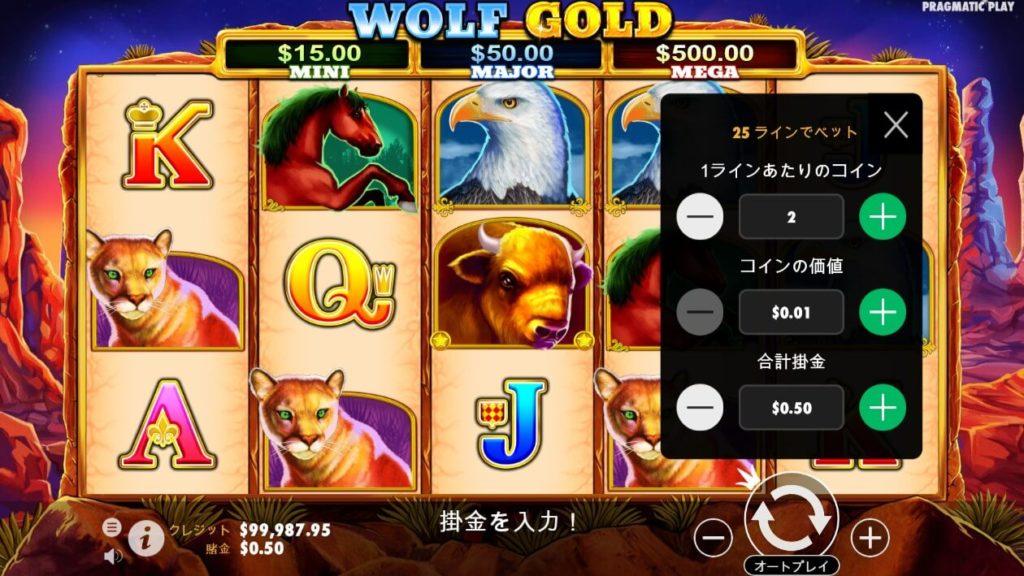 WOLD GOLDのベット設定画面。