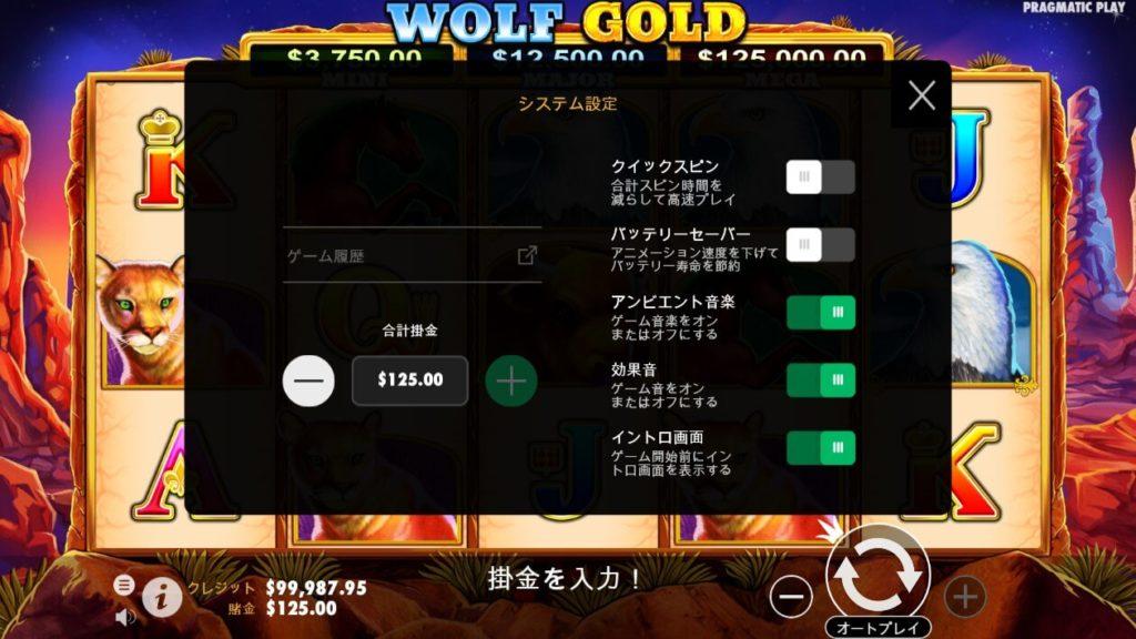 WOLD GOLDのメニュー画面。