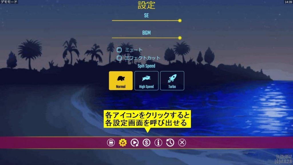 ハワイアンドリームの設定画面。