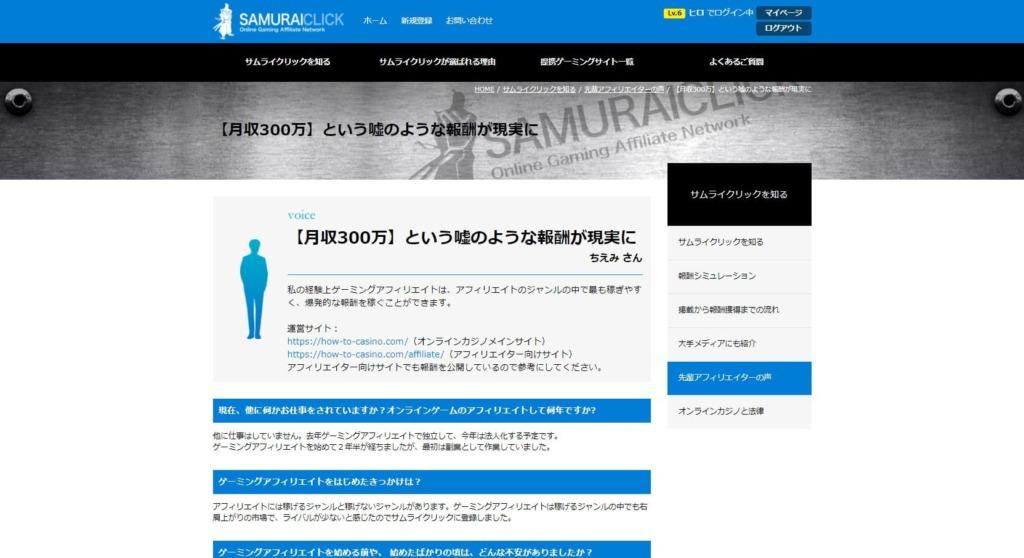 サムライクリックのインタビューページ画像。