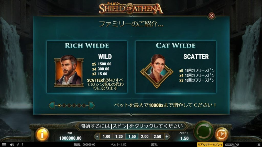Rich Wilde and SHIELD OF ATHENAのインフォメーション画面。
